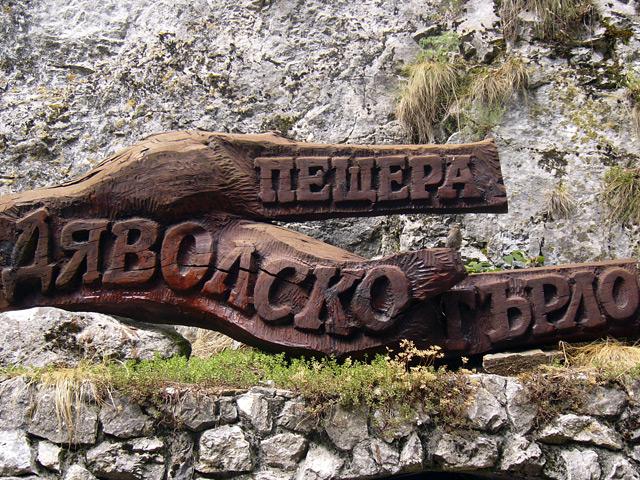 Пещера Дяволското гърло, Западни Родопи