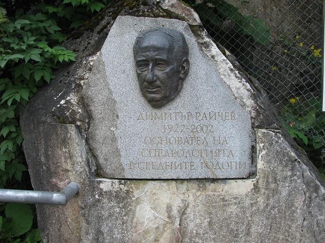 Паметна плоча на Димитър Райчев